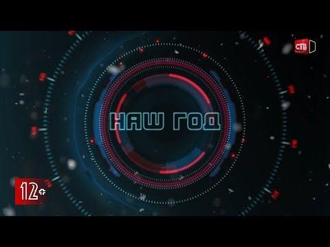 Итоговая передача 2017 года (СТВ Свирск)