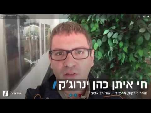 Hay Eytan Cohen Yanarocak - 11.12.16 - Walla News Live