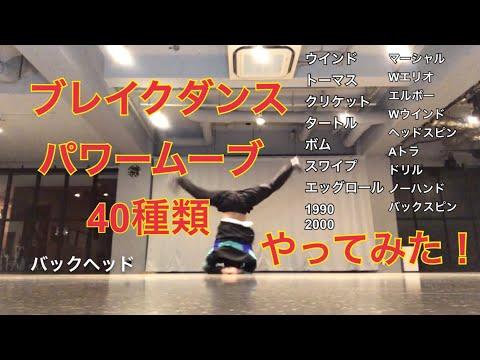 ブレイクダンス 40種類 パワームーブ BBOY SNACK ( ARIYA 、GOODmen 、 Freeasy Clothing )