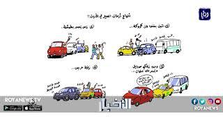 كاريكاتير.. أنواع أزمات السير في الأردن (30-4-2019)