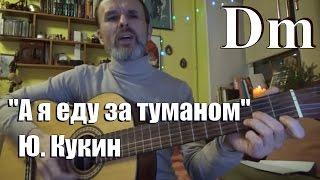 """""""А я еду за туманом"""" Ю. Кукин, на гитаре, аккорды, тональность Dm"""