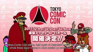 【鷹の爪団】東京コミコン2017の応援団に就任決定!