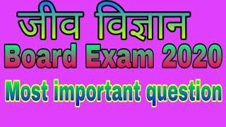 जीव विज्ञान//Most important question//Board exam 2020//VVI Questions/Biology paper 2020