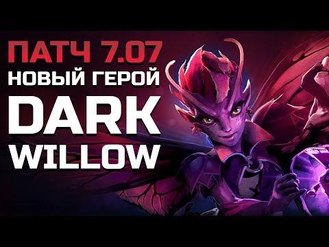 видео: dark willow ПАТЧ 7.07 НОВЫЙ ГЕРОЙ dota 2