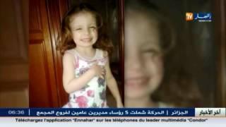 تيزي وزو : اليوم الثالث من اختفاء الطفلة نهال