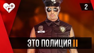 This Is the Police 2 ► Часть 2 (18+)