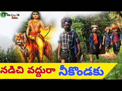 karu-mabu-chekati-ra---ayyappa-songs--manne-praveen-ayyappa-songs---manikanta-audios-9032303130