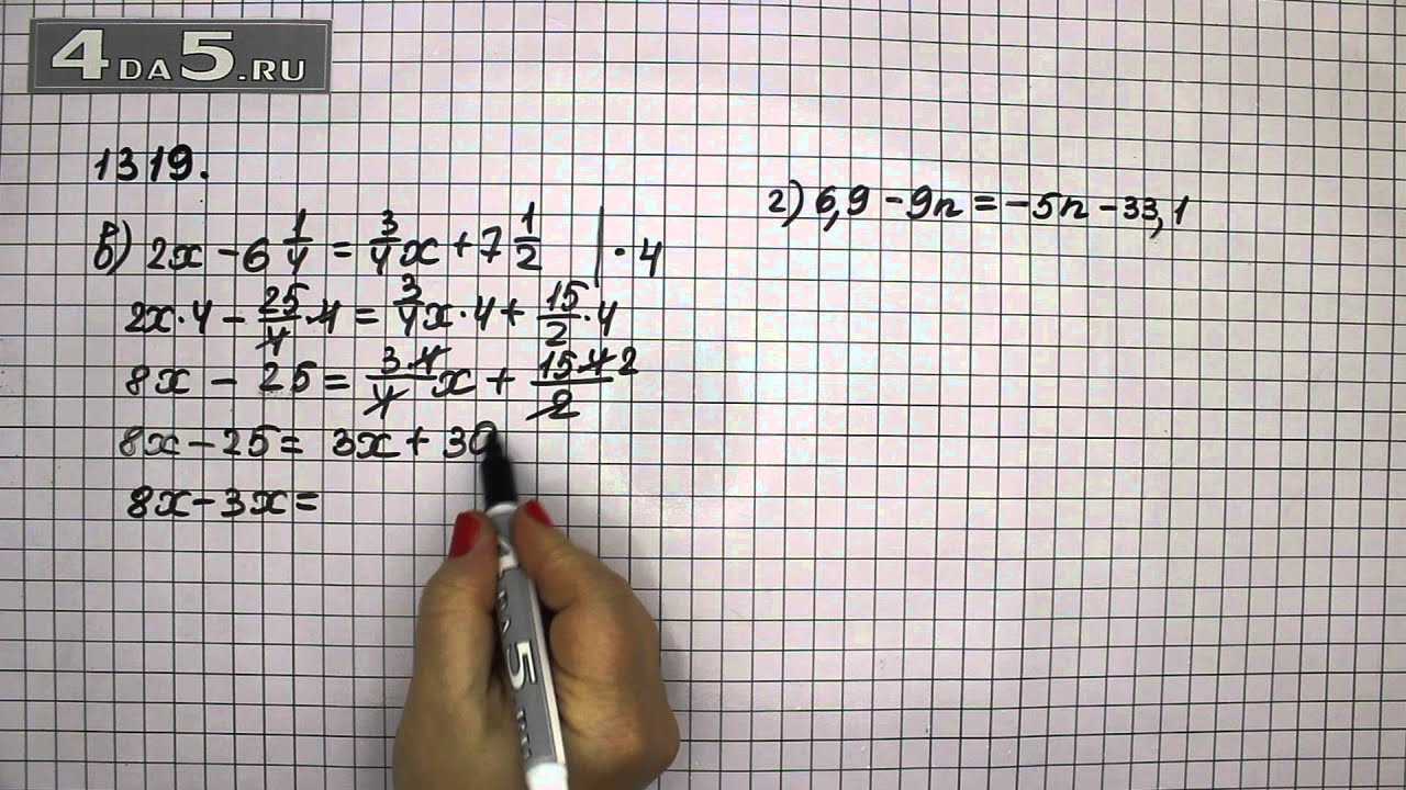 Гдз По Математике 6 Класс 1319