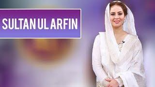 Farah Sultan Ul Arfin Ramazan 2018 APlus