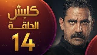 كلبش الحلقة 14