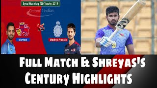 Mumbai vs MP full match | Shreyas Iyyer 2nd Centuary Highlights | Syed Mushtaq Ali Trophy 2019