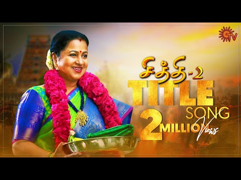 Chithi 2 - Title Song Video | சித்தி 2 | Tamil Serial Songs | Sun TV Serial