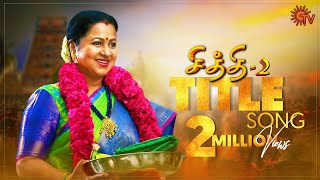 Chithi 2 - Title Song Video | Radikaa Sarathkumar | Sun TV Serial | Tamil Serial