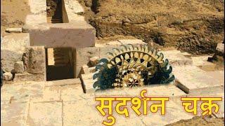 श्री कृष्ण के बाद सुदर्शन चक्र का क्या हुआ | Sudarshan Chakra After Krishna