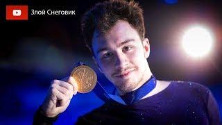 ИТОГИ ПРОИЗВОЛЬНОЙ ПРОГРАММЫ Мужчины Чемпионат Европы по Фигурному Катанию 2020