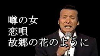 0:00 噂の女 2:26 恋唄 6:09 故郷の花のように.