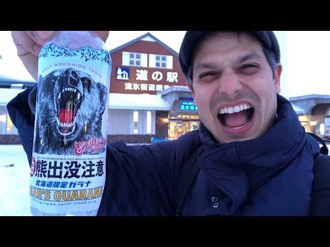 Abashiri Ice Breaker Port Adventure   North Hokkaido