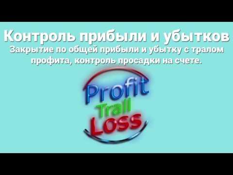 CloseProfitLoss CLPPAD Контроль прибыли с трейлингом прибыли. Закрытие по общей прибыли или убытку