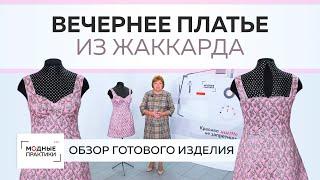 Вечернее платье из жаккарда отрезное по линии талии, с карманами и защипами. Обзор готового изделия.