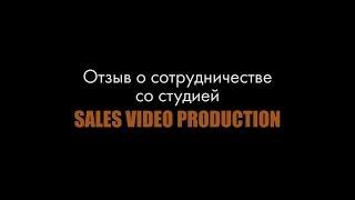 Отзыв от ЦРТ для Sales Video Production о создании юбилейного корпоративного фильма