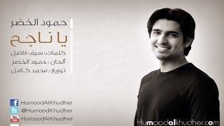 Humood Alkhudher حمود الخضر - يا ناجح