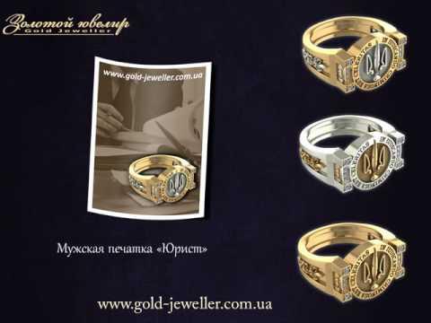 Мужские печатки  Золотой ювелир