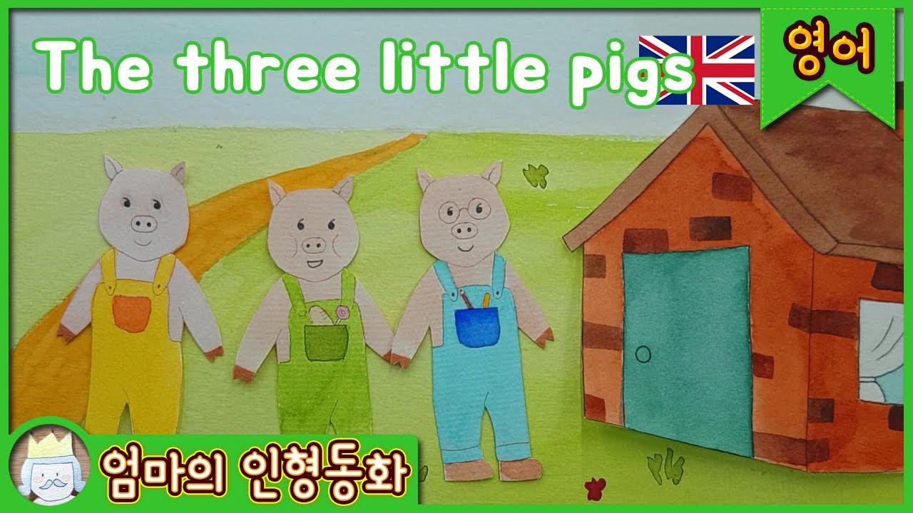 [영국 아빠가 읽어주는 영어동화] The three little pigs /영어듣기, English story books