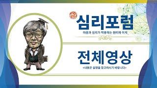 제129회 김범영의 심리강연(좋은 인간관계와 나쁜 인간…
