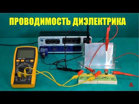 Проводимость диэлектрика