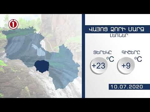 1inTV I ՈՒՂԻՂ I ПРЯМАЯ ТРАНСЛЯЦИЯ I LIVE FROM ARMENIA I 10 ՀՈՒԼԻՍԻ, 2020