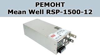 Elektr ta'minoti ta'mirlash, Shuningdek, RSP-1500-12 Degani