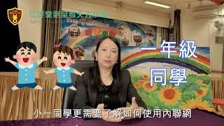 Publication Date: 2020-09-03   Video Title: 新學年劉校長對小一家長的話