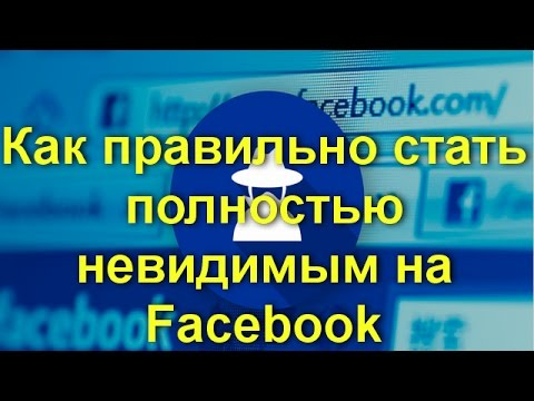 Как правильно стать полностью невидимым на Facebook