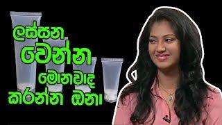 Piyum Vila   ලස්සන වෙන්න මොනවාද කරන්න ඔනා   05 - 04 - 2019   Siyatha TV Thumbnail