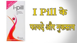 I Pill के फायदे और नुकसान | Advantages and disadvantages of I Pill