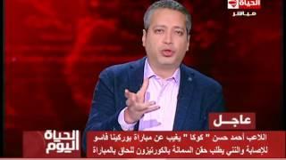فيديو.. تامر أمين: محمد النني