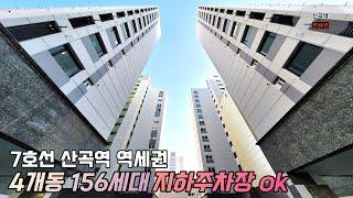 인천신축아파트 분양 7…