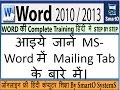 Learn Mailings Tab In Ms Word In Hindi Video