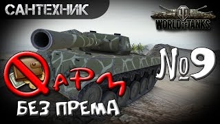 Фарм (заработок) серебра без према Выпуск 9 ~World of Tanks (wot)