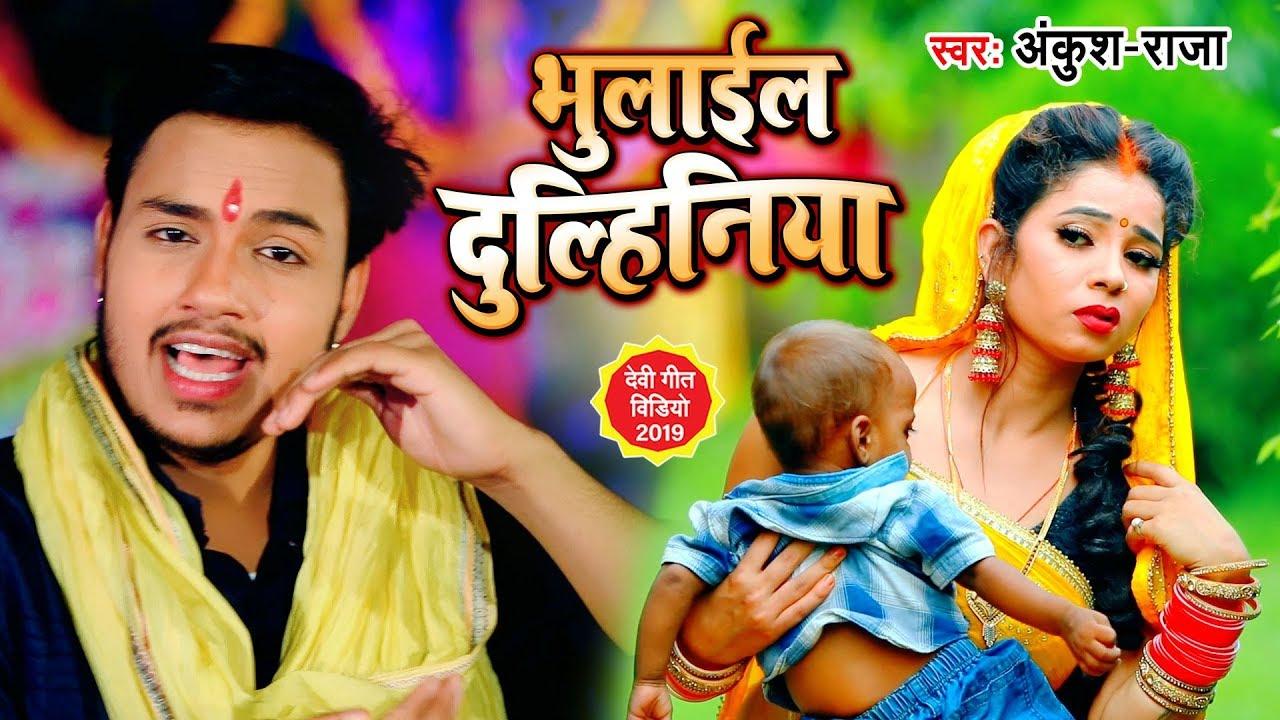 Ankush Raja का SUPERHIT DEVI GEET VIDEO SONG | भुलाईल दुल्हिनिया | Bhojpuri Devi Geet 2019