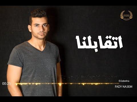 Fady Na3em - Et2abelna / فادى نعيم - اتقابلنا