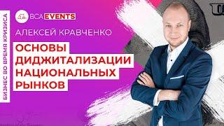 Основы диджитализации национальных рынков. Алексей Кравченко