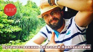 Путешественник Анатолий Храпчинский: интересные путешествия. Стамбул, США, Шри-Ланка