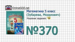 Задание № 370 - Математика 5 класс (Зубарева, Мордкович)