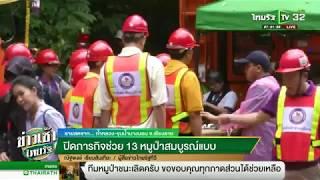 ปิดภารกิจช่วย 13 หมูป่าสมบูรณ์แบบ | 11-07-61 | ข่าวเช้าไทยรัฐ