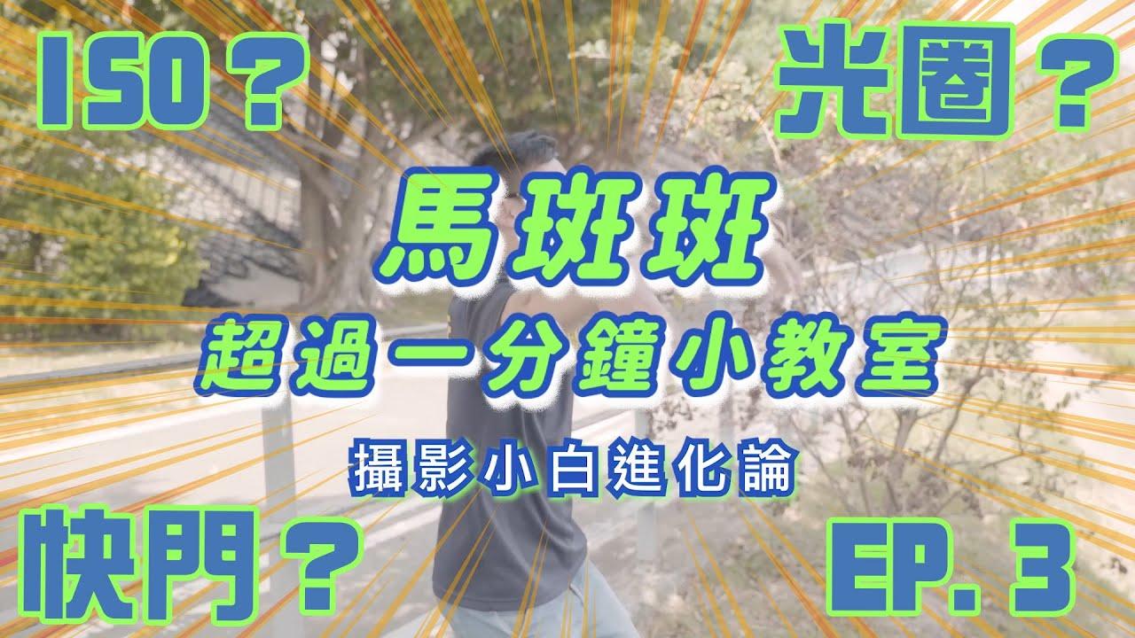 【馬班班教室-攝影小白進化論EP3|ISO光圈快門鐵三鐵角】