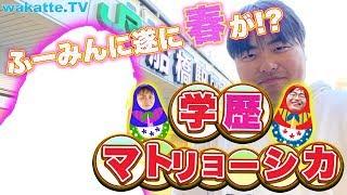ふーみんにとうとう春が!?船橋で学歴マトリョーシカ!!【wakatte.TV】#338