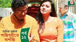 হাসির নাটক - শান্তিপুরীতে অশান্তি | Shantipurite Oshanti Ep-12 | Bangla Comedy Natok | Shabnam Faria