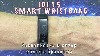 фитнес браслет ID115 Smart Wristband  Обзор фирменного приложения