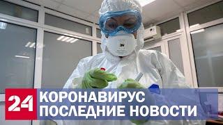 Коронавирус. Последние новости. Четвертая смерть в России и экстренное заявление МИД
